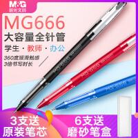 晨光MG-666中性笔0.5mm笔芯黑学生用必备考试专用黑笔mg666红笔教师专用批改AGPB4501蓝色签字水笔黑色