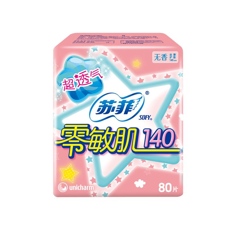 苏菲 零敏肌丝薄柔滑无香型卫生护垫140mm 80片