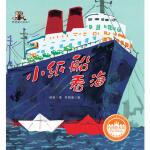 小纸船看海(精装,林良童心绘本)