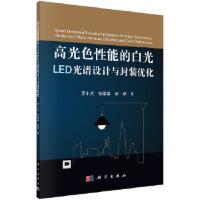 高光色性能的白光LED光谱设计与封装优化 9787030557094 罗小兵,张晶晶,谢斌 科学出版社 新华书店 正品