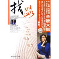 【新书店正版】 找路 辛唐米娜 湖南人民出版社 9787543865600
