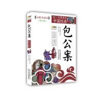 你一定要读的中国经典(拓展阅读本)《包公案》