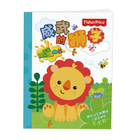 费雪宝宝精品涂色书 威武的狮子