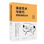 说话艺术与技巧速查速用全书(新版)