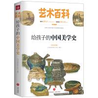 给孩子的中国美学史 艺术百科