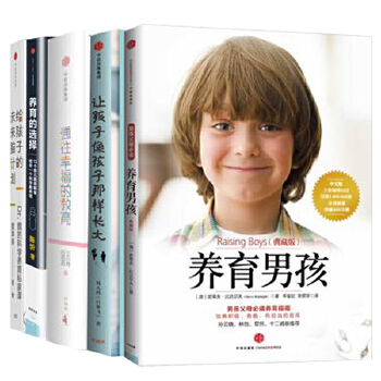 【凯叔推荐】养育男孩(典藏版)+给孩子的未来脑计划+养育的选择+通往幸福的教育+让孩子像孩子那样长大[精选套装]