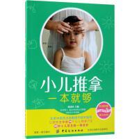 小儿推拿一本就够 刘清国 主编 家庭保健 中国纺织出版社