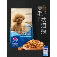 【支持礼品卡】疯狂的小狗狗粮 泰迪比熊贵宾博美雪纳瑞小型幼犬成犬粮通用型3斤 hs2
