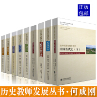 领券减】全套9本微课设计历史教师专业发展丛书第二辑中国古代史(上下)中国近代史(上下)世界现代史 中