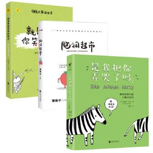 脑洞大开爆笑动漫作品集(共3册):是我把你弄哭了吗?+就是想看你笑的样子+脑洞超市