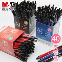 晨光圆珠笔A2中油笔黑色笔芯0.7mm学生老师办公室用蓝色按动式红色多色教师水感顺滑按压式园珠笔批发