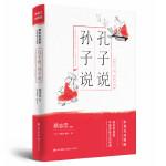 孔子说・孙子说(蔡志忠漫画中国传统文化经典:中英文对照版)