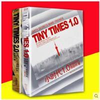 小时代 书全套1.0+2.0 郭敬明长篇言情小说折纸时代虚铜时代