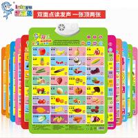乐乐鱼有声挂图早教发声果蔬宝宝玩具识字卡片0-3岁双面中英双语
