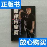 [二手旧书9成新]菲律宾魔杖:李小龙短棍鼻祖 /闫无为 北京体育大