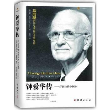 钟爱华传:洋医生的中国心(pdf+txt+epub+azw3+mobi电子书在线阅读下载)