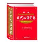 新编现代汉语词典(双色本)