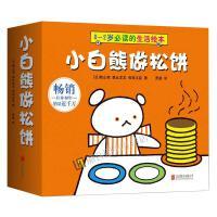 小白熊做松饼 (日)若山宪 (日)森比左志 (日)和田义臣 著;贾超 译 著作