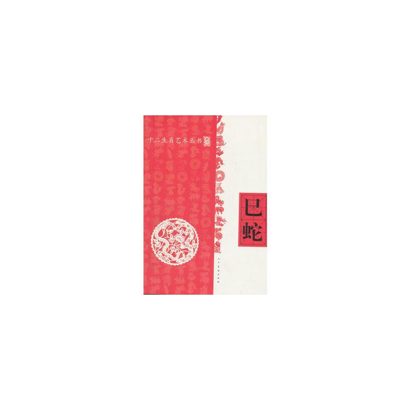 正版 十二生肖艺术丛书巳蛇 人民美术出版社 文化 中国文化 生 本店发票需要后补如需发票的顾客请联系15810120124