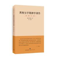 【旧书二手书8新正版】黑格尔早期神学著作黑格尔,贺麟9787208109469+云间美食两册合售 上海人民出版社
