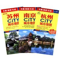 满39包邮,2018新版 苏州南京杭州城市地图共3册 大幅面86.4cmx59.4cm 旅游景点指南 公交线路查询 交