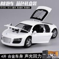 卡威男孩合金回力车玩具声光跑车仿真汽车模型1:32儿童玩具小汽车 R8跑车 白色(礼盒装)