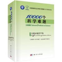 CBS-10000个科学难题・交通运输科学卷 科学出版社 9787030571205