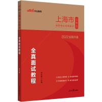 中公教育2021上海市公务员录用考试专用教材:全真面试教程(全新升级)