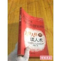 【二手旧书85成新】九型人格读人术 /中原 中华工商联合出版社