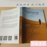 【二手旧书85成新】人生没有回头路:意识的进化,灵性的成长与家庭排列 /[德]威尔菲德・尼尔斯 中国文联出版社