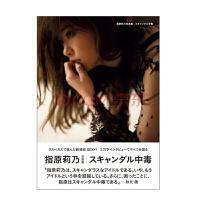 现货【深图日文】指原莉乃 写真集 スキャンダル中毒 绯闻中毒 日本原装进口