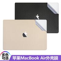苹果MacBook Air 13.3寸A1466笔记本电脑保护贴纸A1369磨砂外壳膜
