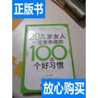 [二手旧书9成新]20几岁女人一定要养成的100个好习惯 /茜子编著 ?