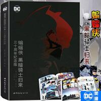 正版《蝙蝠侠:黑暗骑士归来》三十周年纪念版 DC美漫蝙蝠侠漫画经典蝙蝠侠传说英雄故事守望者黑暗之城小丑超人同类世图美漫