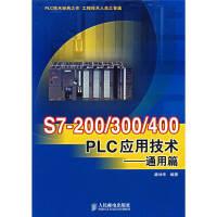 [新�A正版 �x��o�n]S7-200 300 400 PLC��用技�g-通用篇��仲�A人民�]�出版社9787115159663