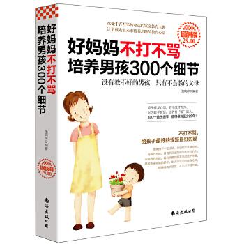 超值畅销-好妈妈不打不骂培养男孩300个细节(好妈妈胜过好老师 如何说孩子才会听怎么听孩子才肯说。不打不骂,微博微信热议的家教话题。这是一本有勇气、有思想、有智慧的男孩教养书,龙应台尹建莉杨澜孙瑞雪黑幼龙等都在谈,给中国父母巨大帮助)