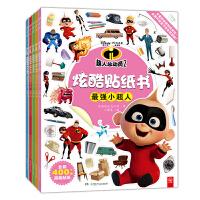 超人总动员2 炫酷贴纸书(套装共5册)