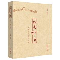 岭南十章――岭南文化简明读本