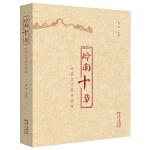 岭南十章——岭南文化简明读本