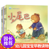 儿童爱的教育绘本系列 6本 3-6岁睡前故事书 幼儿园儿童情商教育启蒙认知读物