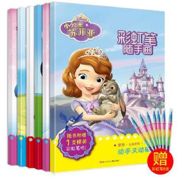 3-6岁迪士尼彩虹笔随手画全套6册小公主苏菲亚米奇书迪士尼公主儿童学