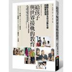 【预售】正版台版《给孩子与世界接轨的教育》商周出版