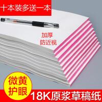 10本草稿本 学生用草稿纸18K米黄色护眼打草纸 空白涂鸦批发