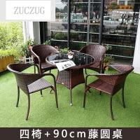 ZUCZUG户外休闲桌椅组合露天阳台藤编桌椅藤椅子套件酒吧桌椅五件套