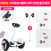 2018新款 带扶杆迷你电动自平衡车双轮体感思维代步车儿童两轮智能 35公里白色+蓝牙+APP+手控腿控版
