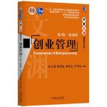 创业管理(第4版)(基础版) 张玉利 陈寒松 薛红志 李华晶 机械工业出版社