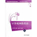 【二手书旧书9成新】 计算机网络英语 张乐君,国林,杨永田著 清华大学出版社