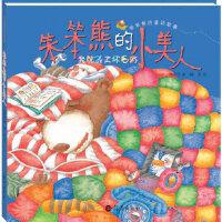 笨笨熊的童话故事:笨笨熊的小美人肖定丽9787535036353【新华书店,稀缺珍藏书籍!】