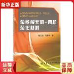 杂多酸无机-有机杂化材料