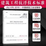 正版国标 JGJ 476-2019 建筑工程抗浮技术标准 中国建筑工业出版社